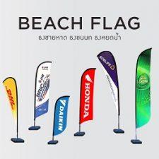 ธงชายหาด